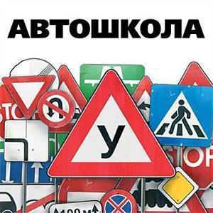 Автошколы Лучегорска