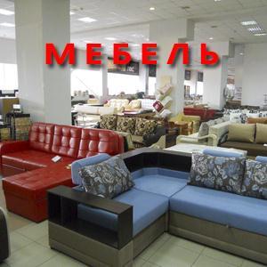 Магазины мебели Лучегорска