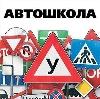 Автошколы в Лучегорске