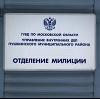 Отделения полиции в Лучегорске