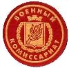 Военкоматы, комиссариаты в Лучегорске