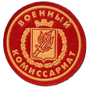 Военкоматы, комиссариаты Лучегорска